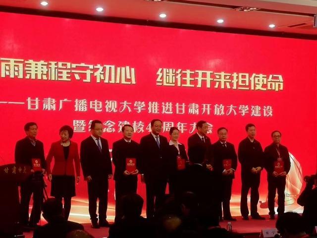 甘肃广播电视大学迎来建校40周年华诞