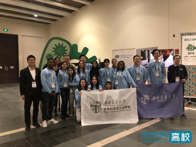 西南交大与美国乔治亚州立大学联合组队参加国际遗传工程机器大赛获铜奖