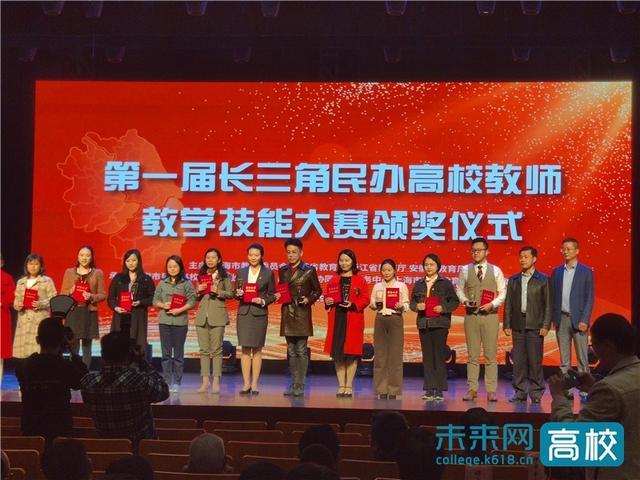 安徽信息工程学院教师在长三角民办高校教师教学技能大赛中获佳绩