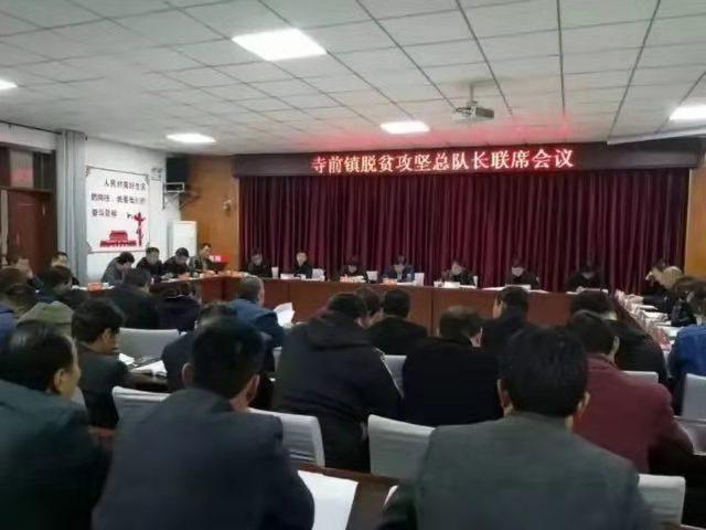 澄城县寺前镇:召开脱贫攻坚总队长联席会议