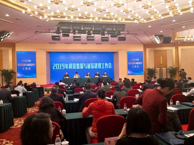 2019年11月26-27日,全国科技监督与诚信建设工作会议在北京召开。 江西省科技厅网站 图