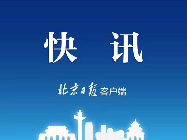 第一例在北京大兴区治愈的新冠肺炎患者出院了