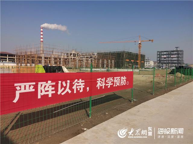 总投资22亿元东营华泰化工集团新旧动能转换重点项目复产复工