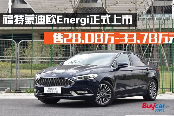 售28.08万-33.78万元 福特蒙迪欧Energi正式上市