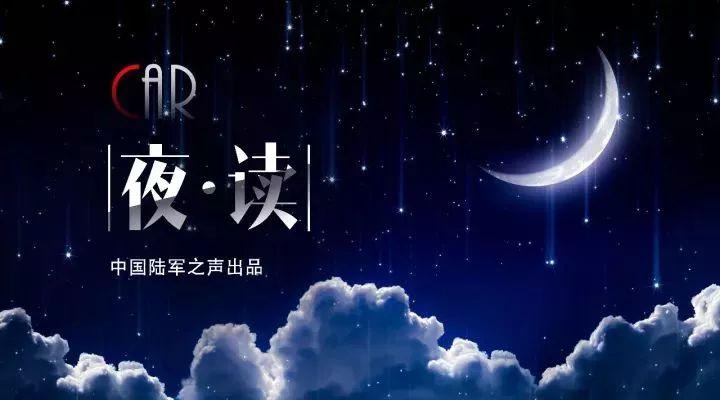 【中国陆军之声·夜读】quot; 当你扛不住的时候就读一遍 quot;