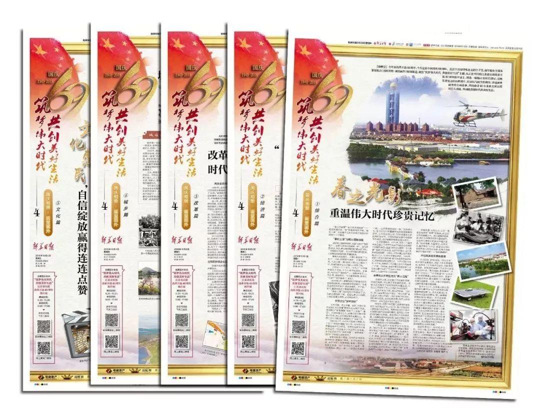 礼敬国庆 | 读报,读报,新华日报……
