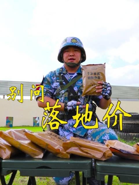 传说中的我军13式单兵自热食品!现场实测,压缩饼干拍核桃