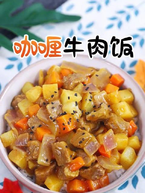 家常美食 咖喱牛肉饭,空盘的美味儿