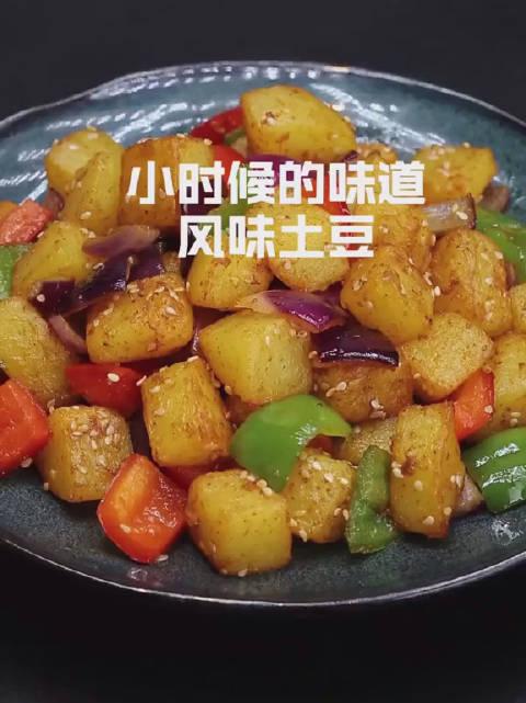 风味小土豆做法!