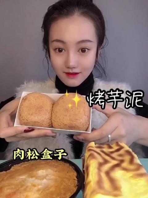 id甜甜小欣怡 烤芋泥、肉松盒子、芝麻虎皮卷
