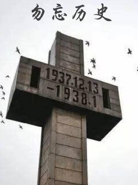 第六个南京大屠杀死难者国家公祭日,以国之名,悼念逝者,铭记历