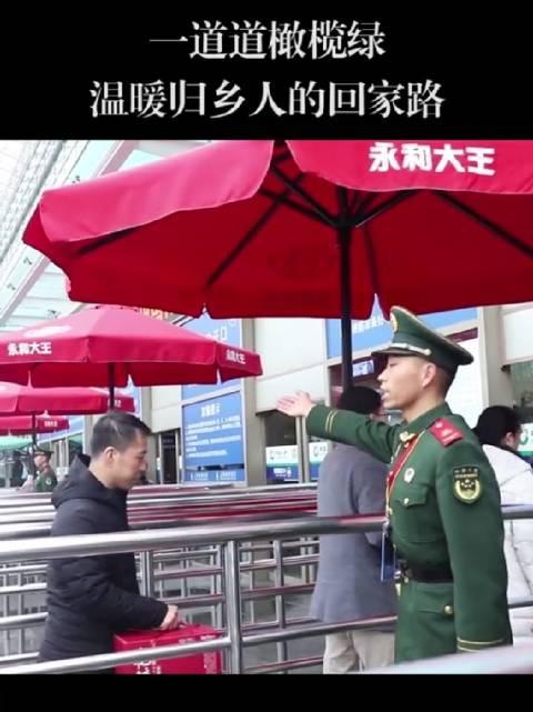 """春运大幕开启 武警官兵""""暖""""动回家路!"""