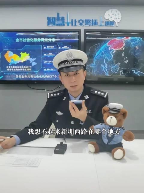 违停斑马线,熊警官派罚单!