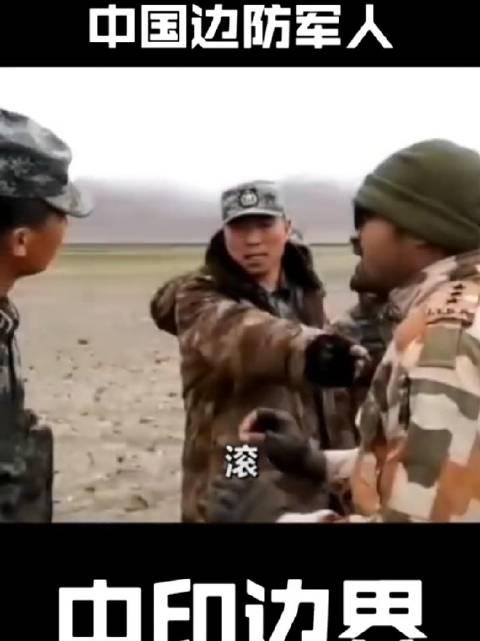 中印边界,中国军人霸气回应。