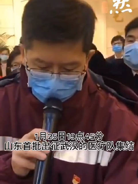 山东首批138人医疗队在济南遥墙机场集结后乘专机出发