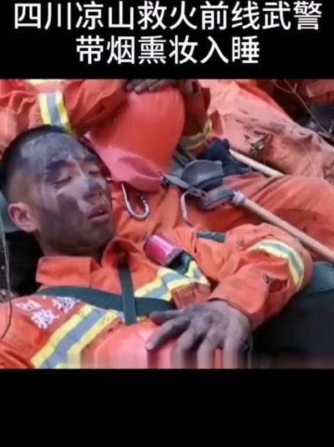 心疼!救火前线武警带烟熏妆入睡。点赞致敬逆行的勇士们,你们辛