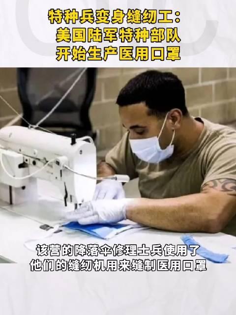 特种兵变身缝纫工:美国陆军特种部队开始生产医用口罩