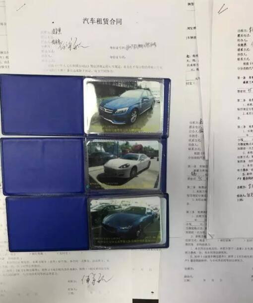 豪车的行驶证