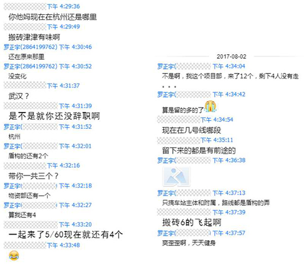 2017年8月,罗正宇在大学QQ群里称,自己依旧还在杭州上班。