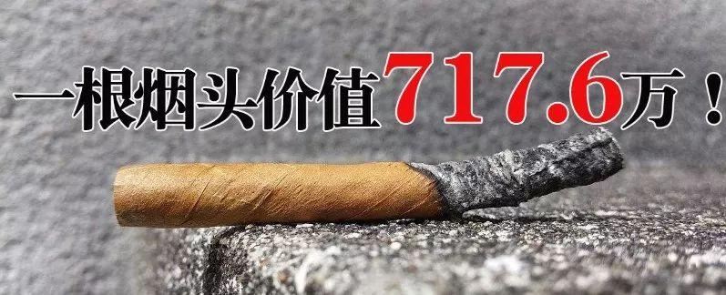 一个烟头值多少钱?4万?40万?717.6万?3377万!