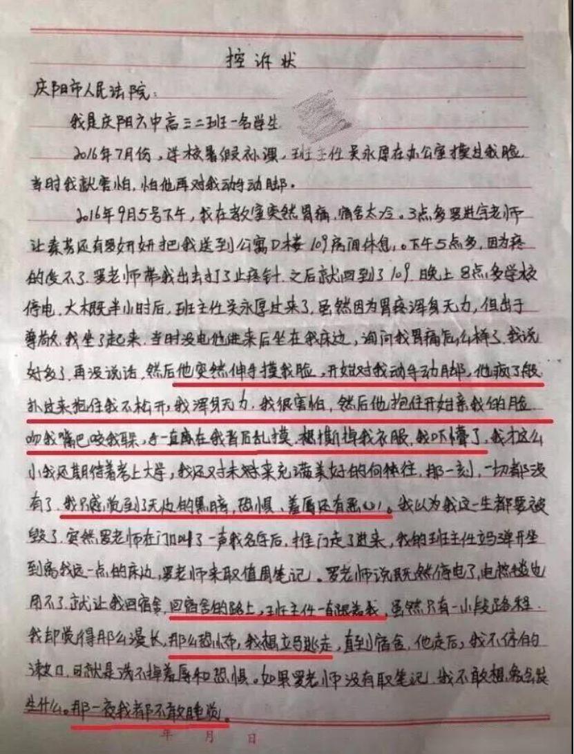 李依依写给法院的控诉状