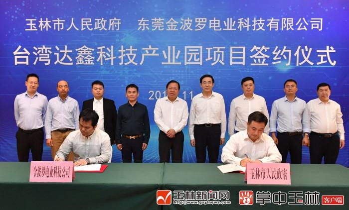 总投资100亿元!台湾达鑫科技产业园项目落户玉林