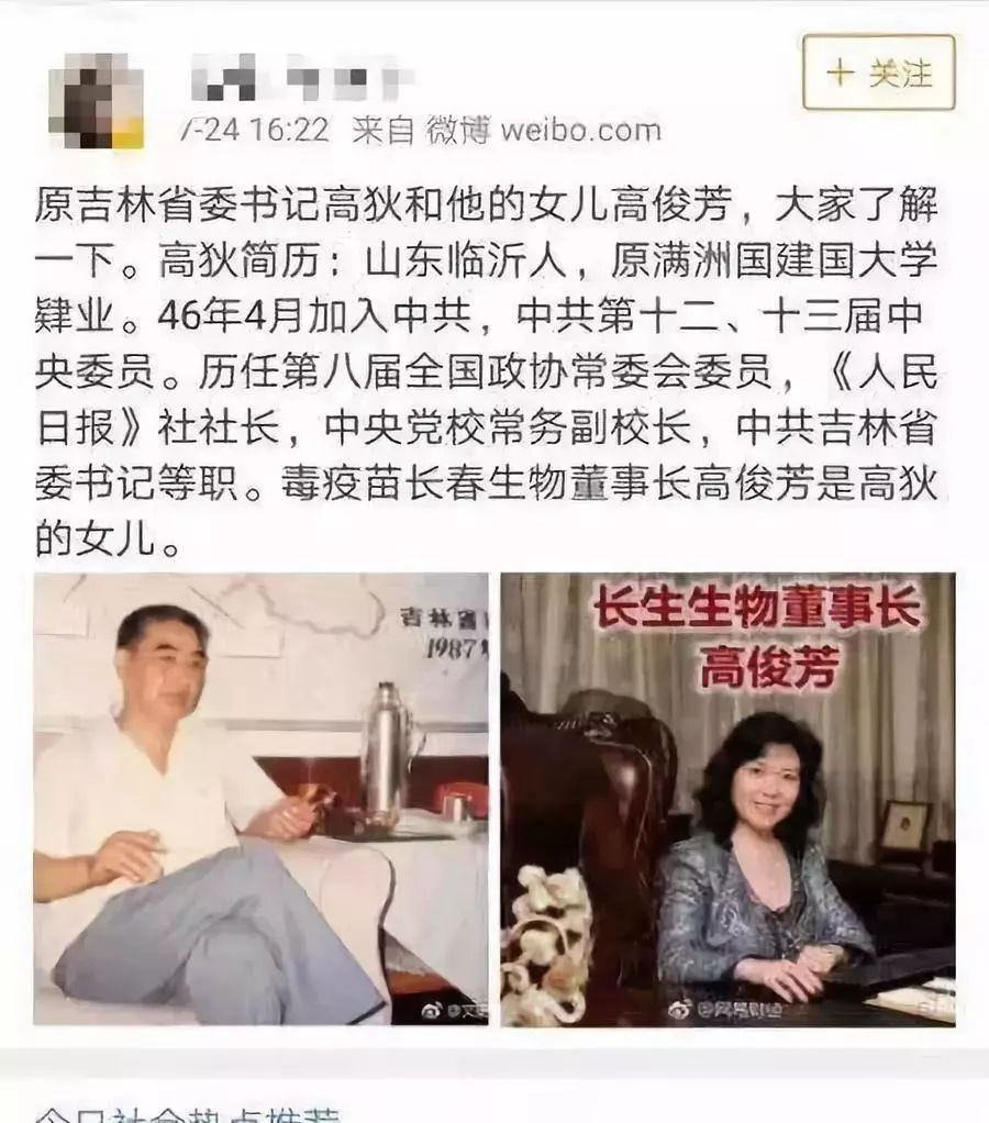 正文  原吉林省委书记,人民日报社社长高狄唯一的女儿高露露称,高俊芳图片