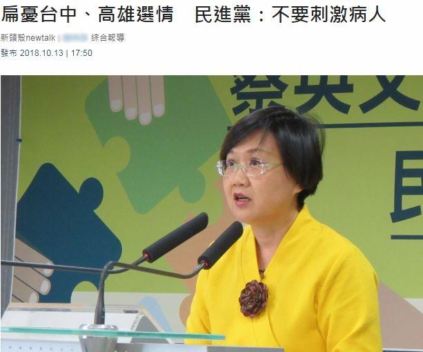 """民进党回应陈水扁对选情的担忧(台湾""""新头壳""""网站截图)"""