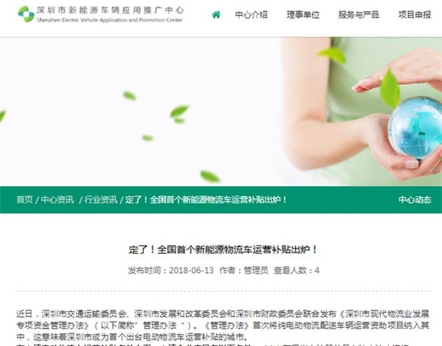 深圳出台全国首个新能源物流车运营补贴