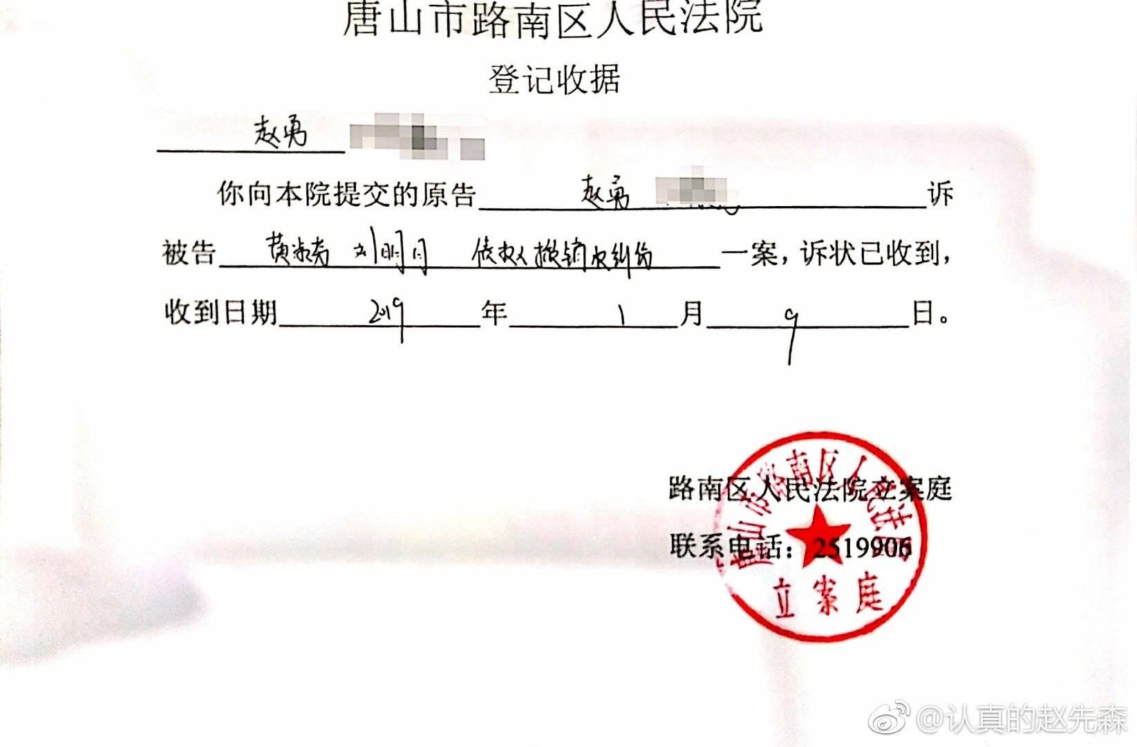 """二審敗訴後,趙勇再訴黃淑芬""""債權人撤銷權糾紛""""一案已立案。受訪者供圖"""