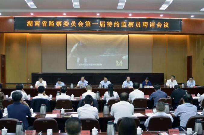 汪涵在湖南省监委有新身份 特约监察员什么来头?