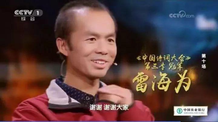 [原] 雷海为《中国诗词大会》电视比拚第三季夺冠有感 - 蛙声作管弦 - 蛙声作管弦的诗词博客