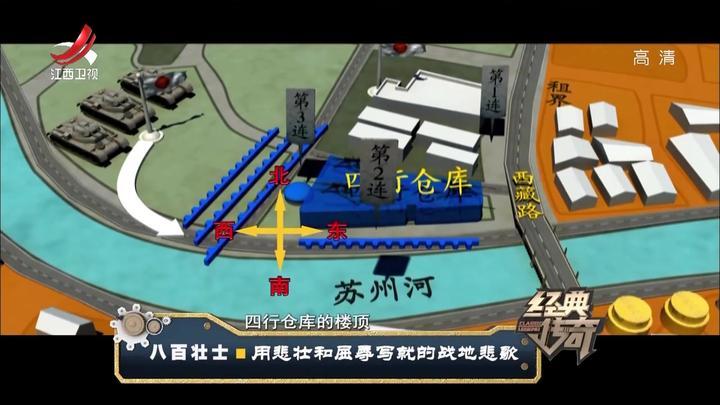 """经典传奇:我军和鬼子的力量悬殊,谢晋元决定用""""铁桶""""防御"""