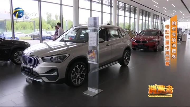天津津南区购车专项消费券带动汽车销售,此时购车更优惠!