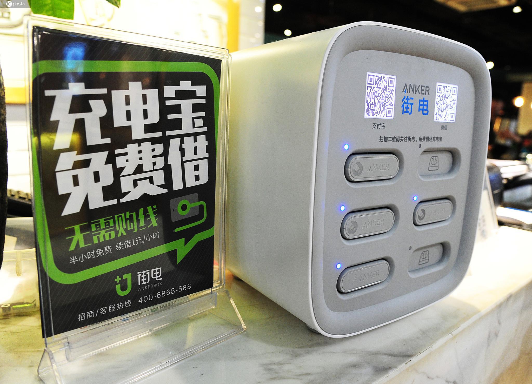 共享充电大幅涨价,行业规范缺失、标准未定问题待解
