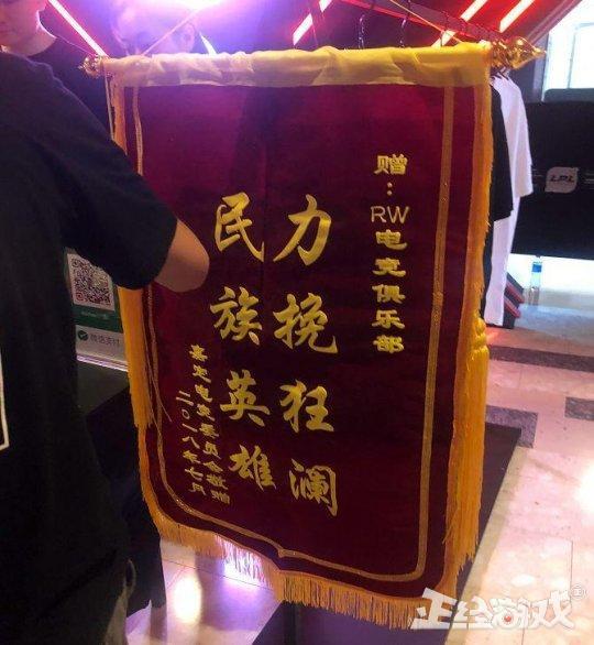 RW大招翻盘留中国队最后希望,委员会送锦旗 民族英雄,力挽狂澜