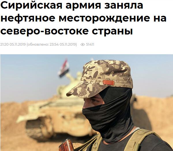 俄媒:叙利亚政府军已控制东北部油田