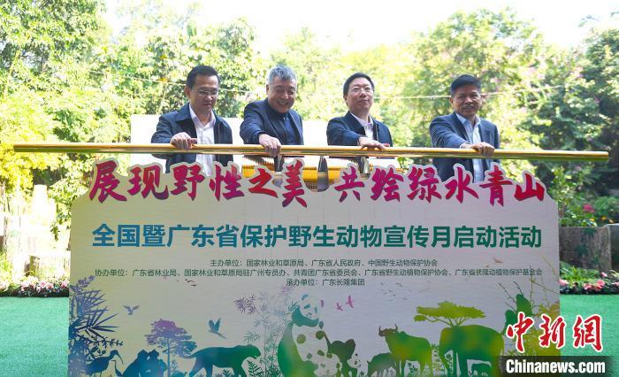 调查显示广东人野生动物保护意识显著提高
