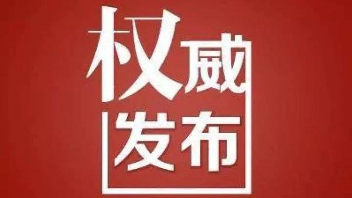 新组建的国家税务总局江西省税务局首任一把手确定