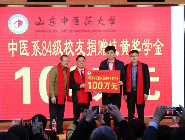 中医专业本科84级校友向母校捐赠岐黄奖学金100万元