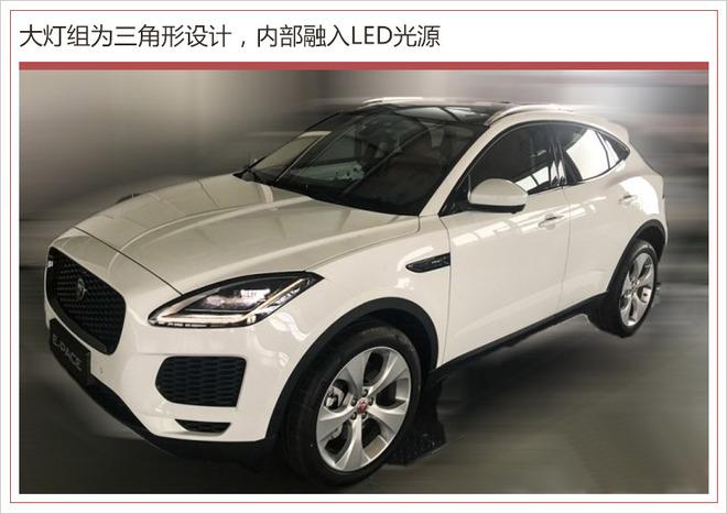 捷豹国产版E-PACE谍照曝光 北京车展首发