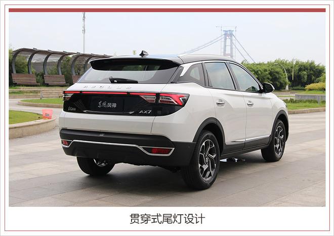 东风风神全新一代AX7发布 1.6T车型年内率先上市