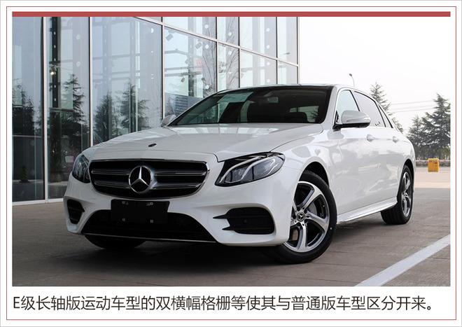 新款奔驰E级长轴版/轿跑上市 售43.58-62.98万