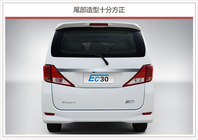 野马EC30出行版正式上市 补贴后售8.33万元