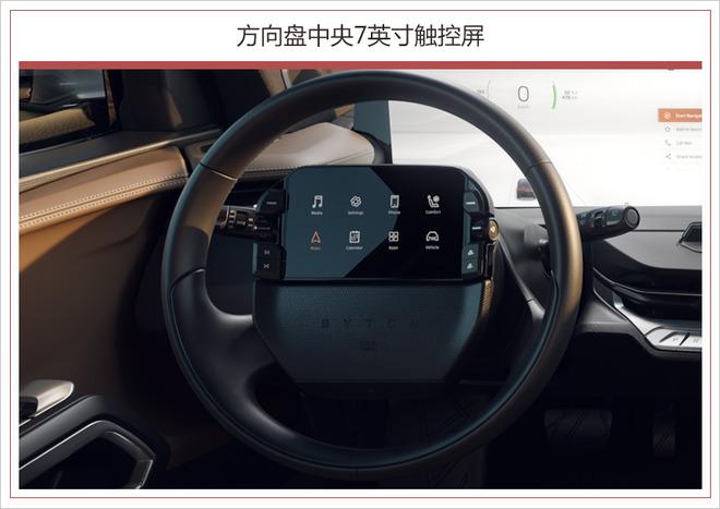 拜腾M-Byte明日亮相 年底量产/搭配3块科技屏幕
