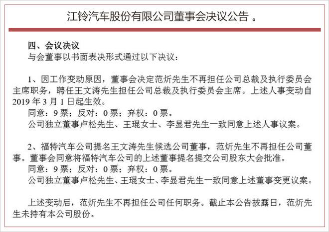 江铃汽车人事变动:聘任王文涛为公司新总裁