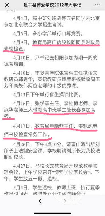 博爱学校提供的大事记显示,该校有高中班,并由老师带队赴长春参加高考。同时,当地教育局领导也不时到校检查工作。