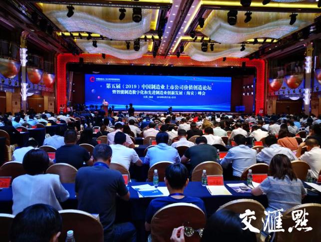 中国制造业上市公司价值创造500强榜单在海安发布,江苏40家企业入围