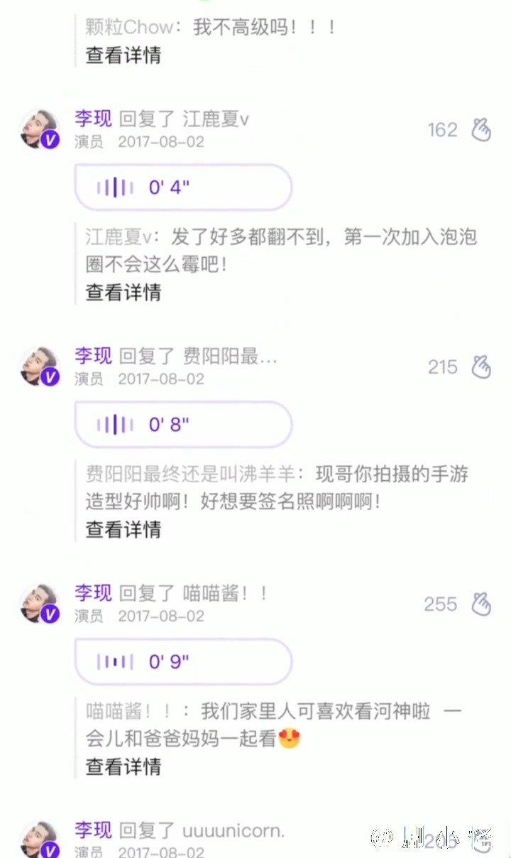 """爱奇艺泡泡 郭得友在线""""翻牌""""170802"""