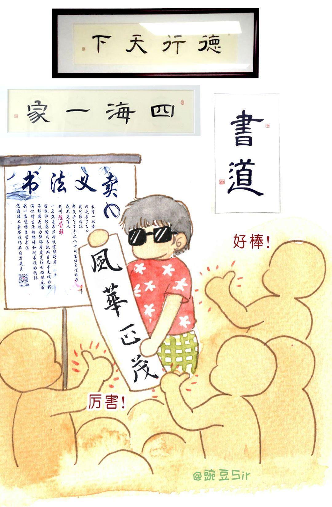 少年失明,她用书法疗愈自己 | 生而不凡·公益